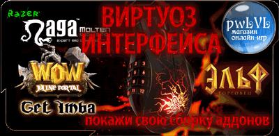 Виртуоз Интерфейса wowjp
