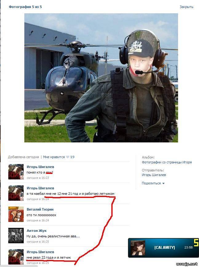 Игорь Шигалев,новая звезда,песочница,приколы вконтакте,смешные приколы про