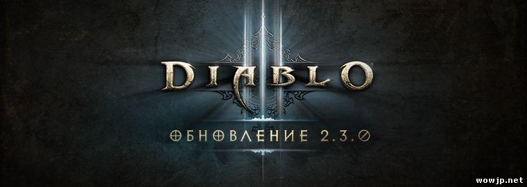 Diablo III: В преддверии выхода нового обновления