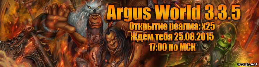 ArgusWorld.com - Открытие 25.08.2015