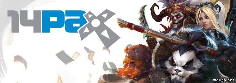 Blizzard вновь на Prime Pax