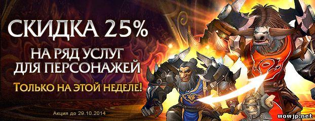 Скидка 25% на некоторые услуги для персонажей: только на этой неделе