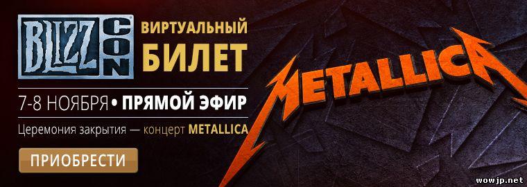 Metallica на BlizzCon 2014