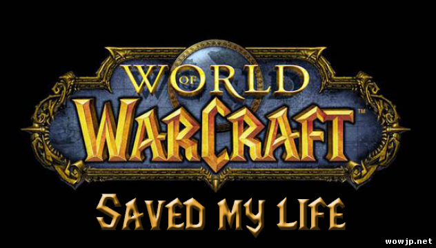 Blizzard спасли мне жизнь