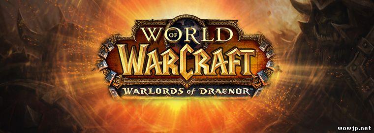 В/О-сессия перед выходом Warlords of Draenor