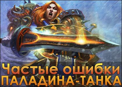 wow баги паладинов: