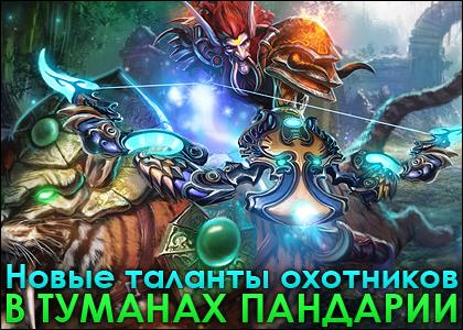 Новые таланты охотников в Туманах Пандарии 62577402