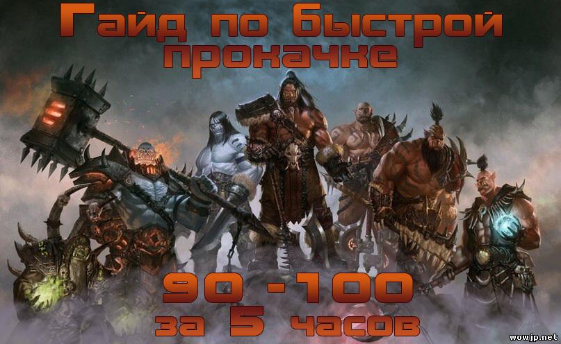 Гайд по быстрой прокачке с 90 по 100 уровень за Орду в Warlords of Draenor 77966371