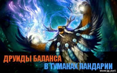 Друид Баланса в Туманах Пандарии S33898004
